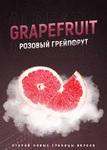 Табак 4:20 (Pinkfury) Грейпфрут  100 грамм