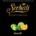 Табак для кальяна Serbetli Шериф (Sheriff) 500 грамм