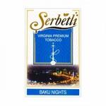 Табак Serbetli Baku Night (Ночи Баку) 50 грамм